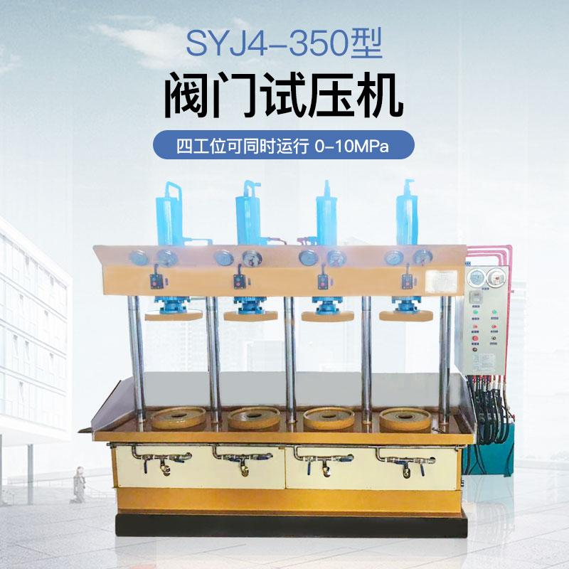 SYJ4-350 4工位阀门试压机
